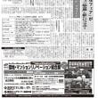 集合住宅管理新聞「アメニティ」10月号発行しました!