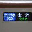 E7系かがやき号@東京駅