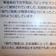 呉・江田島・・に向かう・・・3 大和ミュージアム