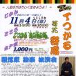 粗忽家勘楽独演会@てつかる鬼の面の座(2018.11.4.)