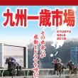 【九州1歳市場2018(Kyusyu Sale、Yearlings)】は明日6/26(火)開催!