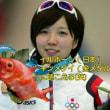 韓国では「金メダル」が「金目鯛」に聴こえる♪