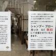 (社説)カジノ法案 非常時に審議強行の愚 (朝日新聞)