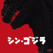 11月12日(日)のつぶやき シン・ゴジラ 映画 オペレーションルーム 1日当たりの賃料 約3万円 河野太郎