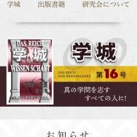 日本弁証法論理学研究会HP開設される(......加筆)〜弁証法的ということの実際〜