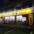 家系ラーメン王道 いしい<その4> (千葉市中央区)
