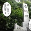宗像市紹介14「忠魂碑(宗像市田熊)」
