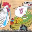 酉年・平成29年 謹賀新年 2017年01月01日