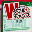 ゆうゆうカードダブルチャンス開催中!!