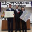 文京区体育協会から表彰されました!