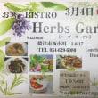焼津市 Herbs Gardenさん♪