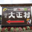 日本大正村!