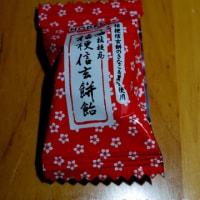 ★【便利商店美食】桔梗信玄餅飴 by ノーベル