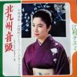 ◆ 北九州音頭から55周年・江利チエミ展開催準備中
