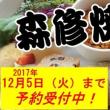森修焼 大特価20%オフ ヘルシー41周年企画 2017年11/30から12/5まで大特価セール !!