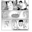 明日天気にな~れ(107)