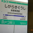 こだ秀地図ク【1664】号