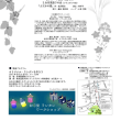お月見のつどい【10月7日(土)八王子の宇津貫緑地】