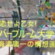 6月1日から東京・外苑前のワタリウム美術館でパープルームの展覧会「恋せよ乙女!パープルーム大学と梅津庸一の構想画」が開催