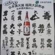 日本酒天国2017 福岡大試飲会 のご案内