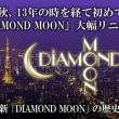 この秋、13年の時を経て初めての『DIAMOND MOON』大幅リニューアル!