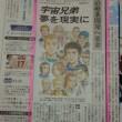 東京新聞に『宇宙兄弟』が!