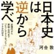 2018-20|日本史は逆から学べ|河合敦