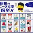 昭和のユニーク家電総選挙!!(松下電器産業)