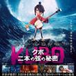 「KUBO クボ 二本の弦の秘密」、中世の日本を舞台にした、ストップモーションアニメ。