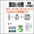 [う山雄一先生の分数]【分数690問目】算数・数学天才問題[2019年1月15日]Fraction