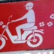 ◎この看板のバイクに乗る人物の服装は裸にふんどしで間違いない。