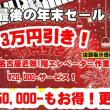 平成最後の年末セール!