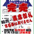 ◆「相撲寄席」 前売り券『完売満席御礼』、まことに有難うございました。当日券は有りません。次回5月開催を予定しています。主催 全日本相撲甚句協会 。画像拡大ここをクリック