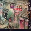 昭和×東京下町セレナーデ at 弥生美術館