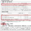 『耐震診断資格者&耐震改修技術者(木造)』