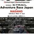 日本初!アドベンチャーレーシング・ワールドシリーズの1戦を長野県で開催!!