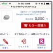 """【物欲・レビュー】話題の""""Google HOME mini""""が半額セールだったので衝動買い!!"""