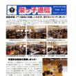 学校報 【栄っ子通信 №4】