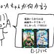 M・o・Aちゃんによる代理更新(その243)