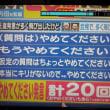 日本大学広報部 米倉久邦氏の発言集