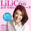 大人気の映画コメンテーター、LiLiCoさんのセレクト映画上映+トーク(6/25)