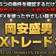 岡安盛男のFX極は本当に稼げるのか?