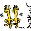 8月9日「しょっきり」