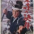 映画 『宮本武蔵 一乗寺の決斗』 昭和39年(1964)