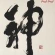 22日の幸漢字「神」ー2ー