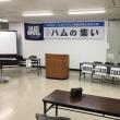 JARL広島県支部ハムの集い(H29.10.22)