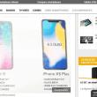 iPhone 新作iPhone9 iPhone XS iPhone XS Plusどっちがお得?メリット・デメリットは?
