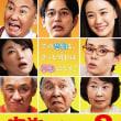 「家族はつらいよ2」  DVD  橋爪功