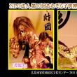 第10回 あおぞら子供神楽共演大会フルバージョン公開!「鈴鹿山」翁と夜叉丸、あやめ姫が大活躍!小学生超可愛い!