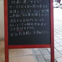 横浜 大口通商店街 糸川メガネ  今日の看板